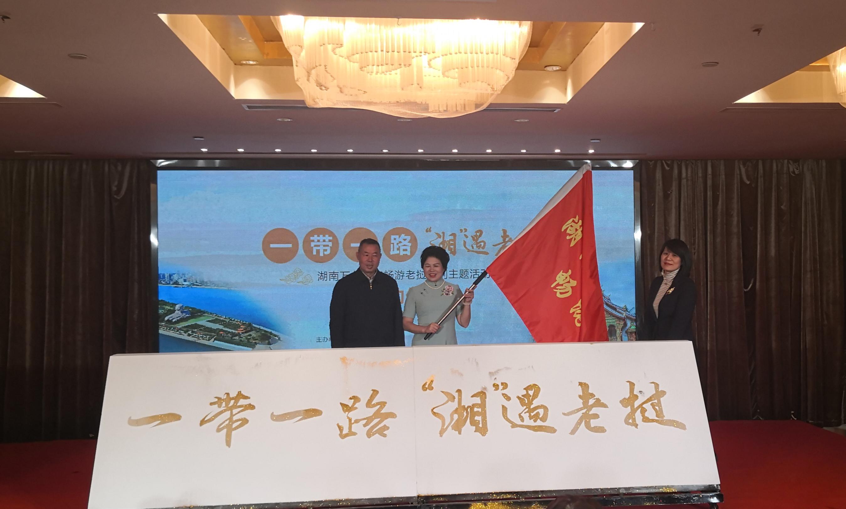"""""""湘""""遇老挝,湖南启动万名游客畅游老挝主题活动"""