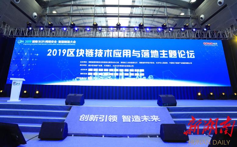 区块链技术应用与落地 推动智造产业升级 新湖南www.hunanabc.com