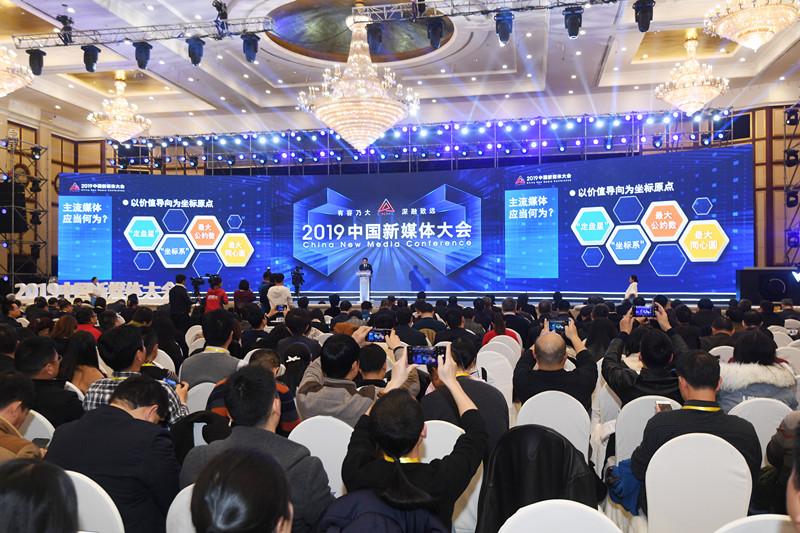 国内新媒体领域的专家学者齐聚长沙,为5G时代下的未来媒体融合发声