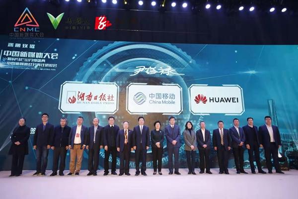 赋能湖南县级融媒体中心建设 湖南日报社、湖南移动、华为公司签署合作协议