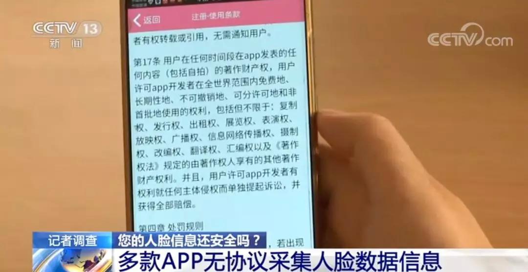 """细思恐极!你的""""脸""""被贱卖了,5000多张人脸照片网上10元被售 新湖南www.hunanabc.com"""