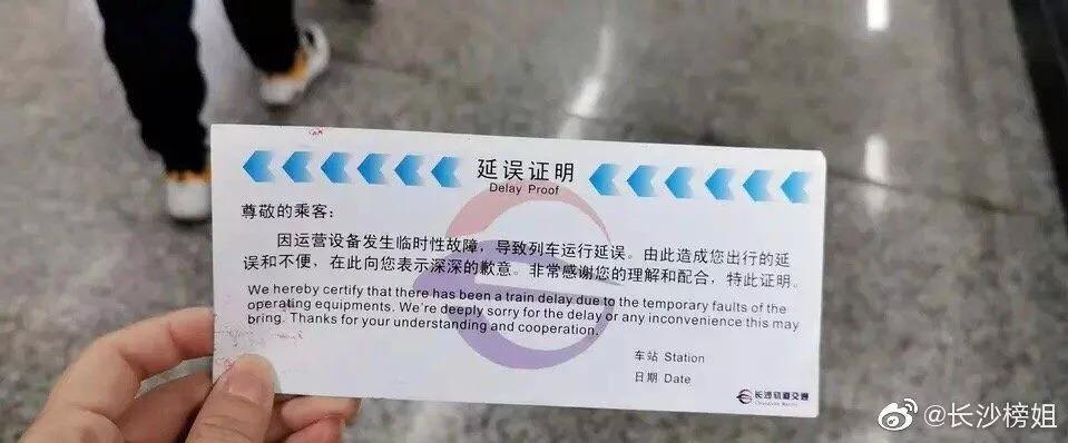 长沙地铁2号线今晨故障!已修复!你领延误证明了吗 新湖南www.hunanabc.com