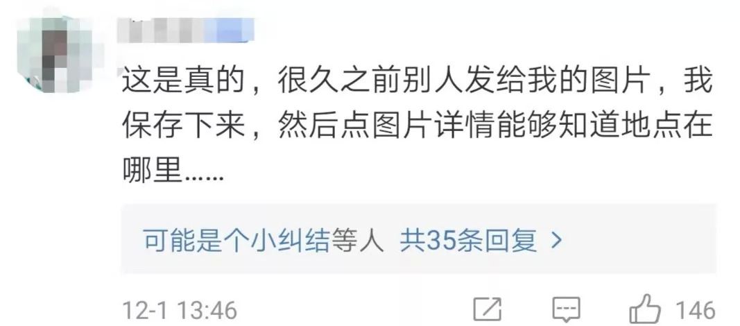 微信发原图或泄露位置信息?官方回应来了! 新湖南www.hunanabc.com