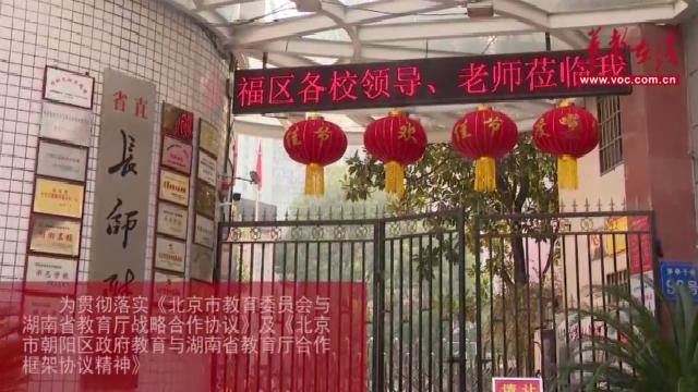 """?京湘教师互""""串门"""",北京垂杨柳中心小学与长师附小开展结对交流活动"""