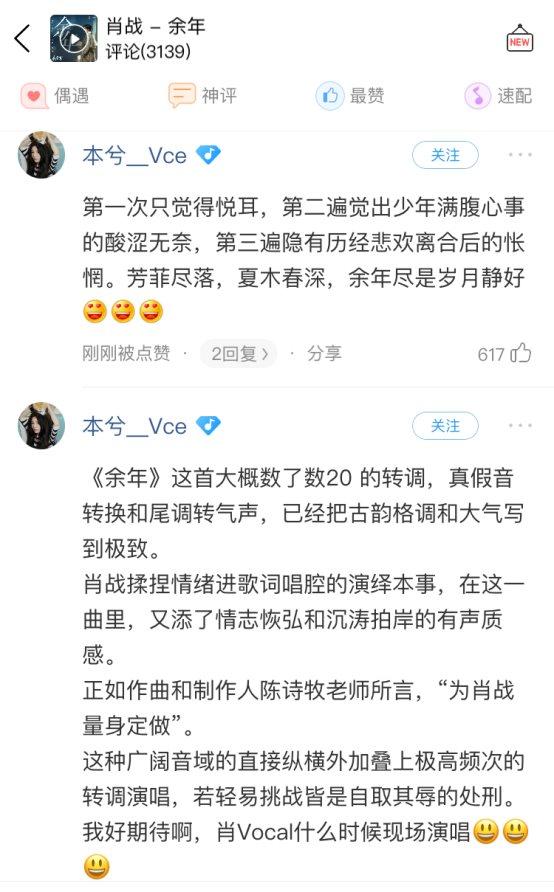 肖战献声大热剧《庆余年》OST 上线酷狗评论秒破3千