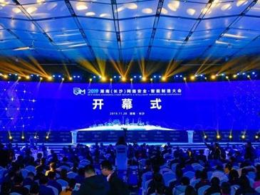 创新引领、智造未来 2019湖南(长沙)网络安全·智能制造大会开幕