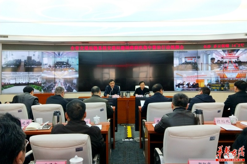 剑指五大顽瘴痼疾 湖南交通运输系统开展为期一年集中整治行动