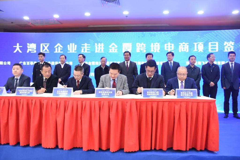 全省首家跨境电商生态产业链联盟在长沙金霞开发区成立