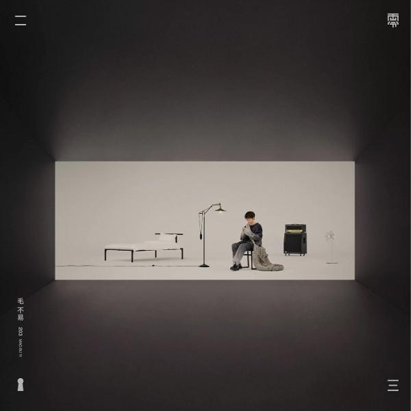 毛不易匠心复刻单曲《二零三》首发上线网易云音乐