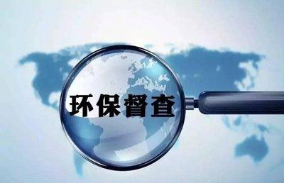 """湖南环保督察""""一站式""""服务平台即将上线"""