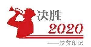 """【决胜2020——扶贫印记】文艺"""""""