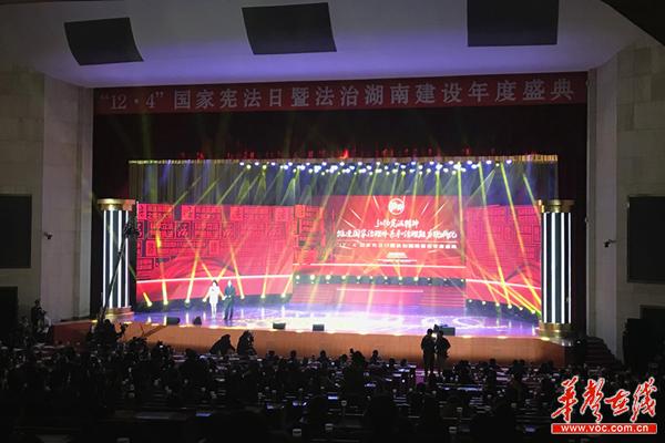 """弘扬宪法精神!湖南举办""""12·4""""国家宪法日活动"""