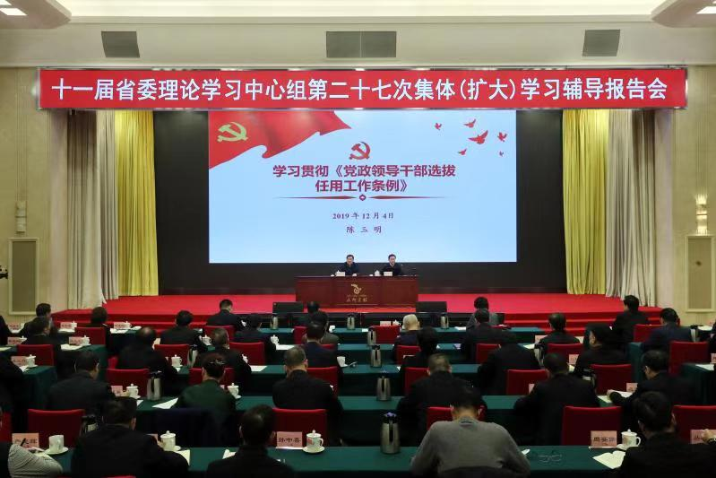 杜家毫主持省委理论学习中心组(扩大)第二十七次集体学习