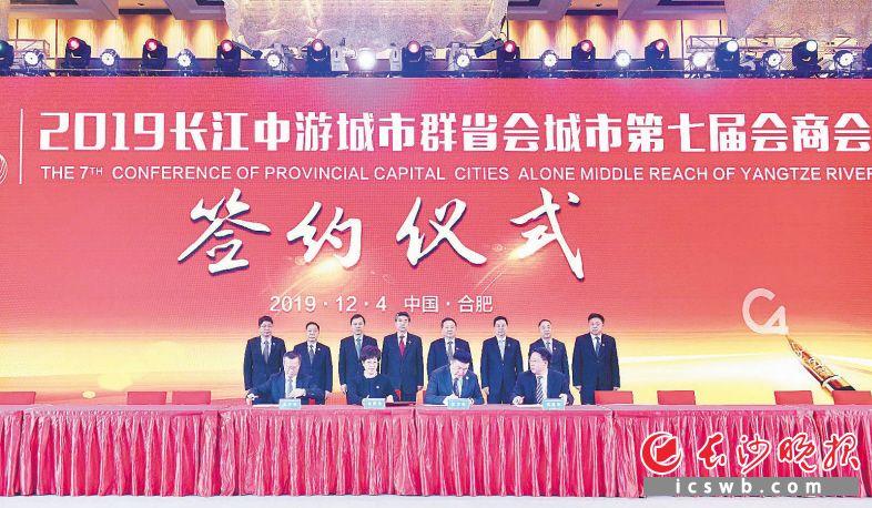 12月4日,在合肥召开的长江中游城市群省会城市第七届会商会上,与会的各方审议并签署一系列合作文件。长沙晚报全媒体记者 周柏平 摄