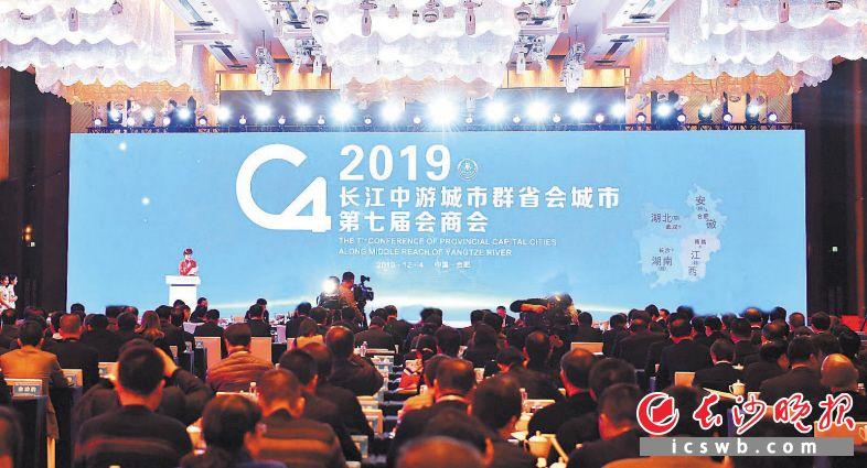 长江中游城市群省会城市第七届会商会12月4日在合肥召开。长沙晚报全媒体记者 周柏平 摄