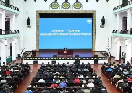 在湖南大学这堂思政课上,杜家毫与青年学子的54321
