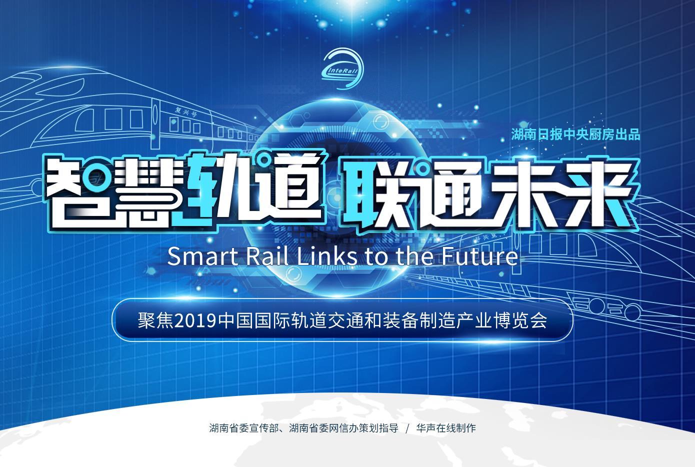 2019中国国际轨道交通和装备制造产业博览会