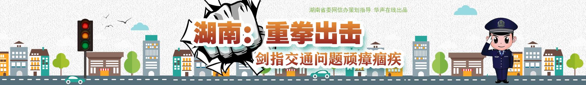 湖南:重拳出击 剑指交通问题顽瘴痼疾