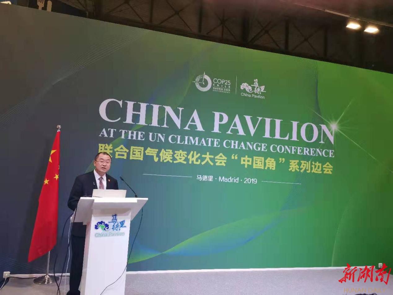 湖南专家在2019年联合国气候变化
