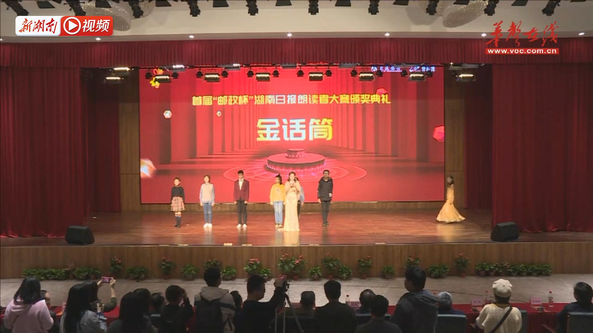 围观!谁是湖南最佳党报朗读者?