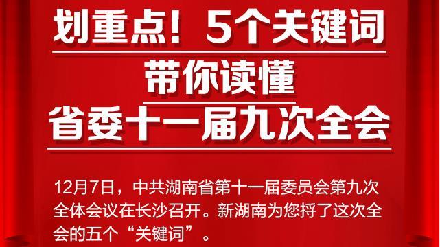 """5个关键词,带你""""一图读懂""""省委十一届九次全会"""