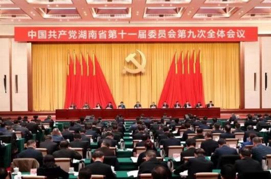 中共湖南省委十一届九次全体会议在长沙召开