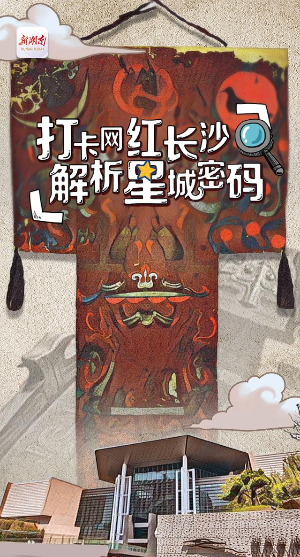 """打卡湖南第一季?�L沙丨��你""""一眼�f年"""" 解�i湖湘"""