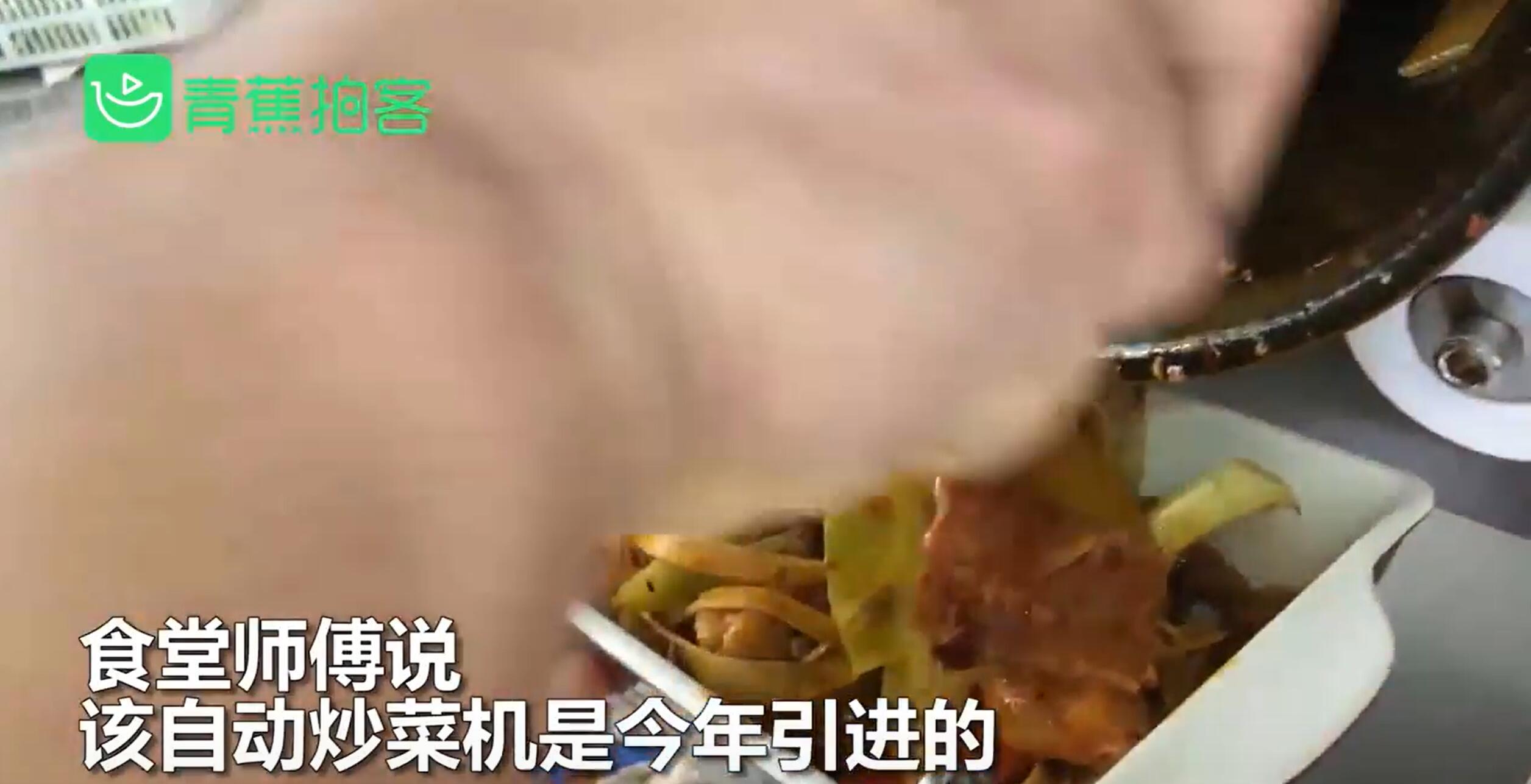 食堂炒菜机30秒可出餐,学生:味道还行,但没灵魂
