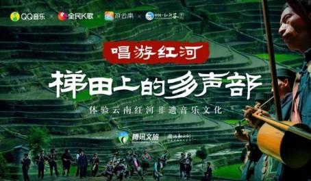 """让非遗文化""""唱""""起来 QQ音乐助力云南文旅品牌共"""