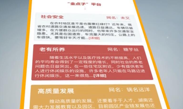 金点子征集 邀您为2020年湖南省《政府工作报告》建言献策