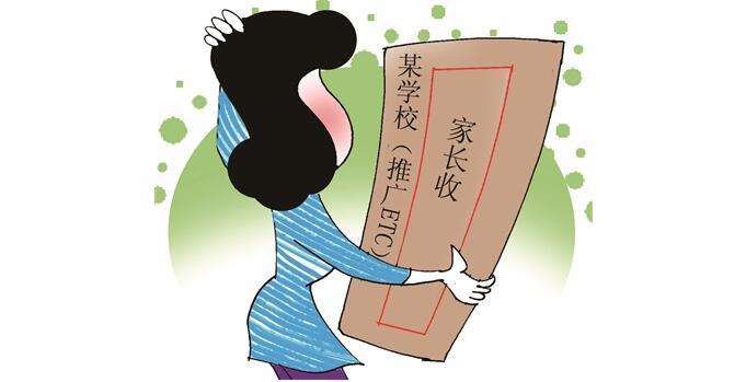 学校推广ETC受质疑