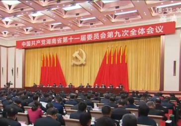 湖南省委十一届九次全体会议精神在与会代表中引发热烈反响