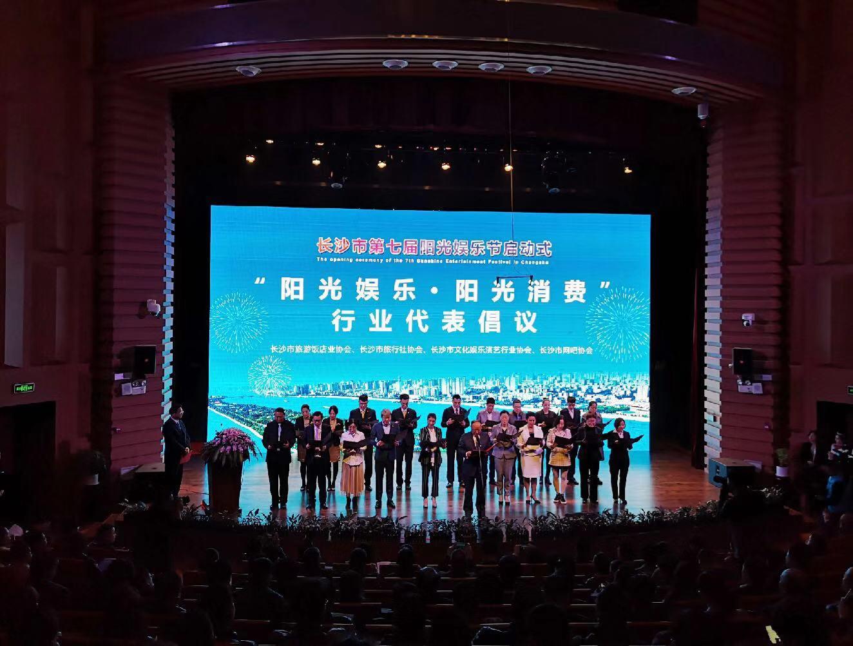 第七届长沙阳光娱乐节启动 ,七大主题活动引爆夜长沙