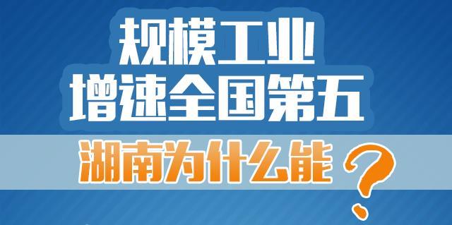 【图解】规模工业增速全国第五,湖南为什么能?
