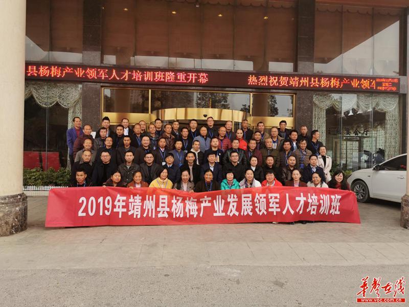 """靖州杨梅产业发展领军人才""""充电""""忙"""