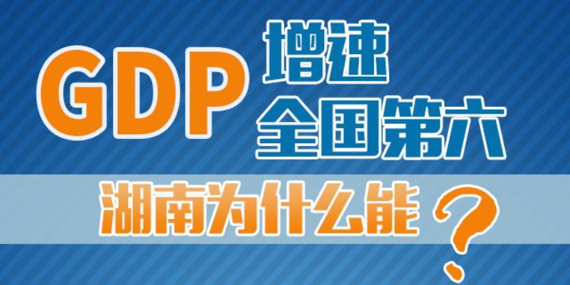 【图解】GDP增速全国第六 湖南为什么能?