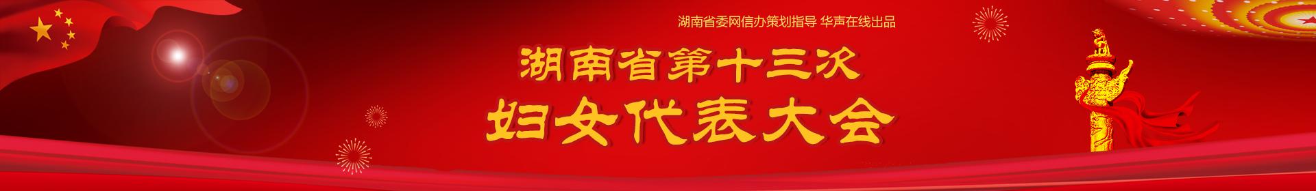 湖南省第十三次妇女代表大会