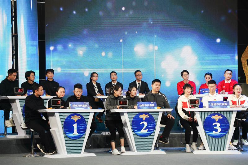 明星出题官助阵,湖南首届全民健身知识大赛落幕