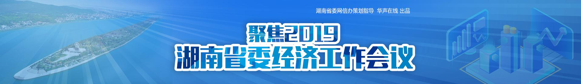 聚焦2019年湖南省委经济工作会议