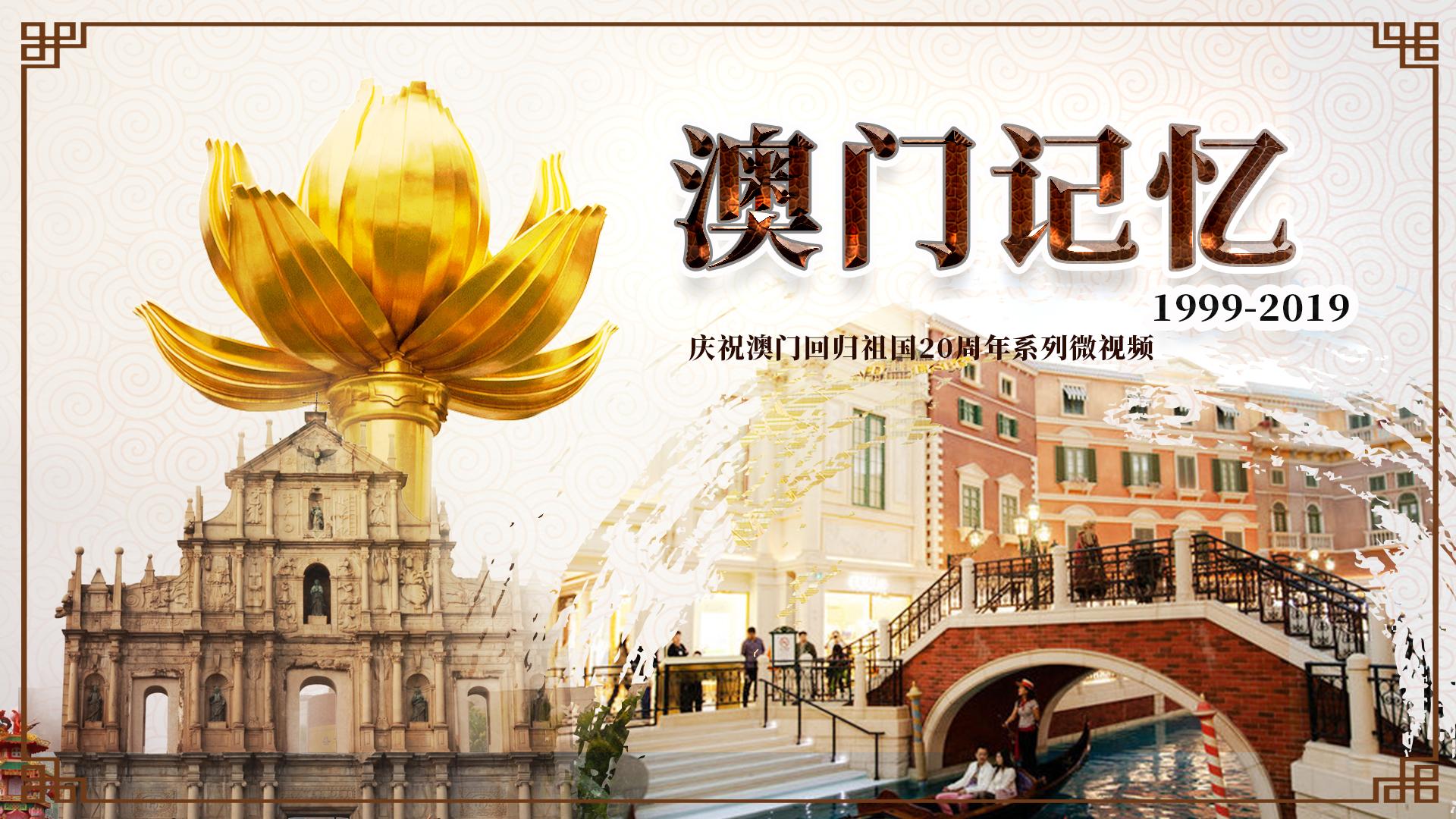 《澳门记忆》--庆祝澳门回归20周年系列微视频