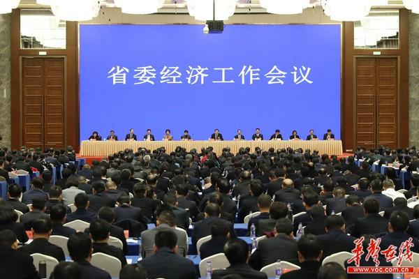 湖南省委经济工作会议在长沙召开