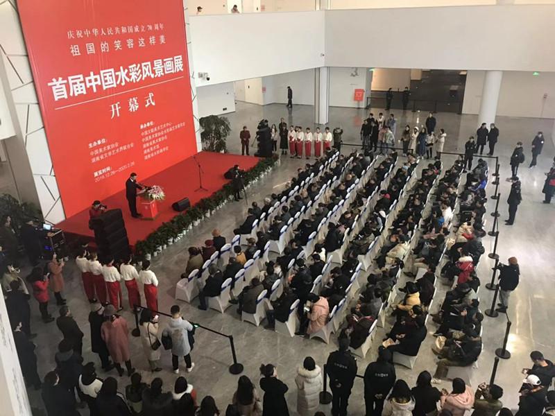 """""""祖国的笑容这样美——首届中国水彩风景画展""""在长沙开展"""