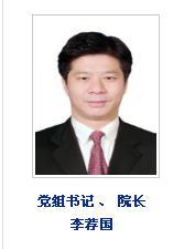 娄底市委原书记李荐国调任湖南省社科院院长