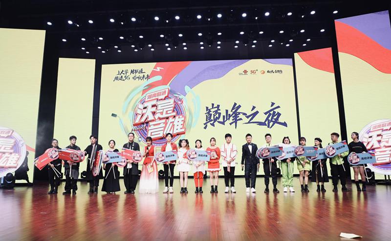"""""""沃是音雄2""""总决赛长沙收官 5G+VR直播首次派上用场"""