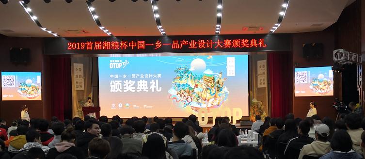 """用创意擦出""""新火花"""",首届中国一乡一品产业设计大赛落幕"""