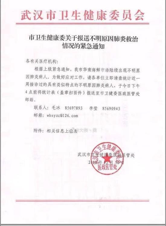 武汉出现不明原因肺炎 湖南:有异常情况可拨打12320登记