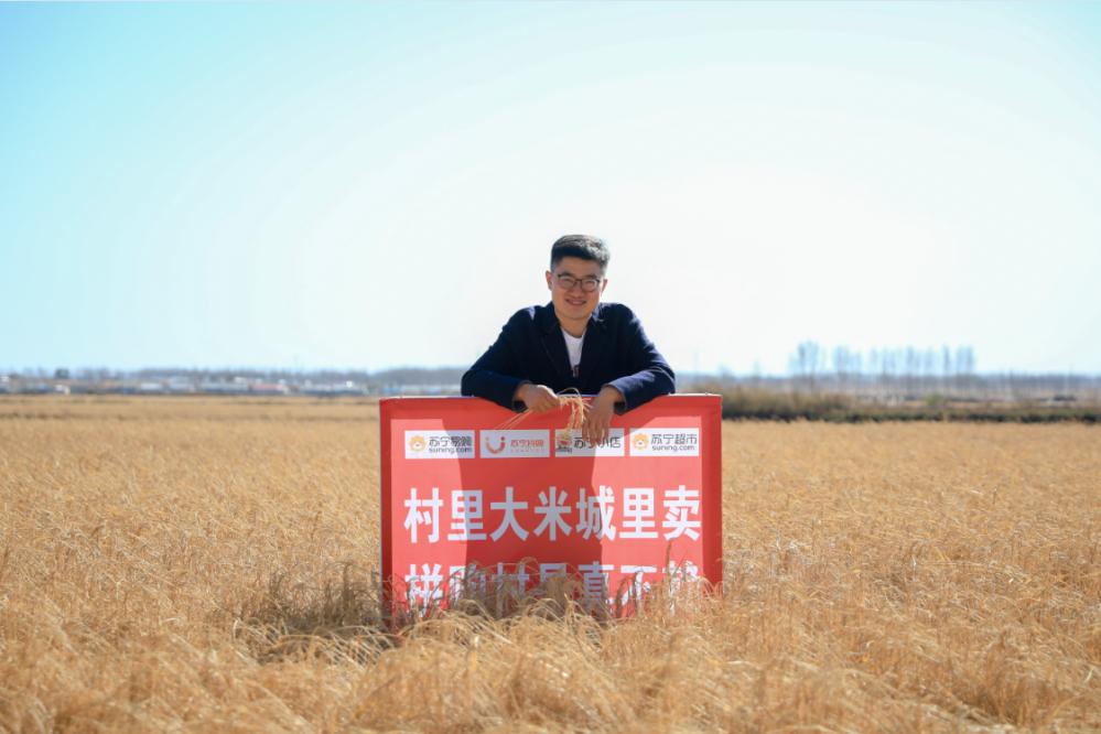 """让乡村成为令人向往的""""诗和远方"""" 苏宁发布新十年公益战略"""