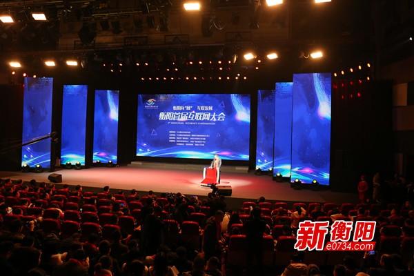衡陽舉辦首屆互聯網大會,收集大咖聚焦網信財產生長