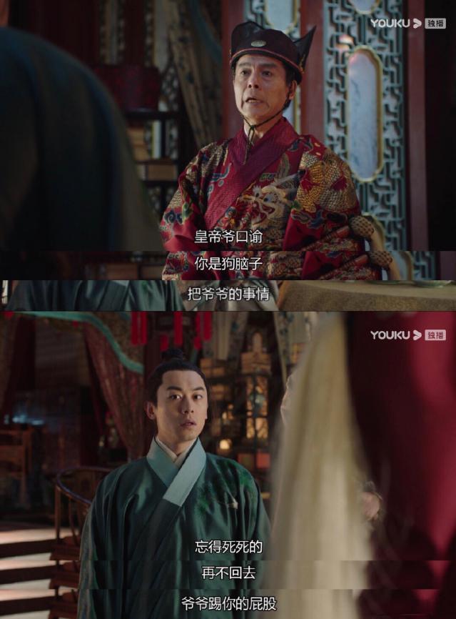 《大明风华》徐滨上线 牵手比音