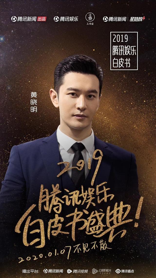 易烊千玺肖战确认出席2019腾讯娱乐白皮书盛典